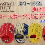 【ベースボールセレクト】10/15:10月イベントは10/24まで!残り約10日!