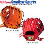 【ベースボールセレクト】1/7のPick up:ウィルソン 硬式用 グローブ DUAL 内野手用 D6H WTAHWED6H