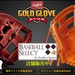 【ベースボールセレクト】2/23のPick up:ローリングスHOH硬式外野手用グラブ(GH9HJR80)