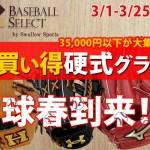 【ベースボールセレクト】熱戦繰り広げられるセンバツ!ベースボールセレクトは本日も元気に営業中!