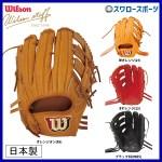 【ベースボールセレクト】7/27のPick up:ウィルソン DUAL(デュアル) 外野手用 WTAHWQD8Dx