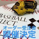 【ベースボールセレクトイベント告知】12/8(日)ラグデリオンイベント!