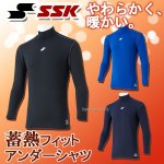 人気の蓄熱タイプ!SSK 限定 フィット アンダーシャツ SCBE180HL!