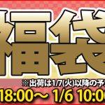 【スワロースポーツ福袋】第4弾発表!