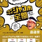 【ベースボールセレクト】明日、10/17(土)はペイペイジャンボ!