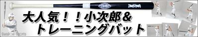 大人気!!小次郎&トレーニングバット一覧