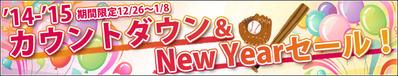 14-3-newyear14_15