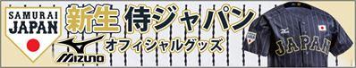 13-6-samuraijapan_R