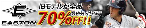 12-4-easton-sale