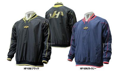 長袖Vジャン HF-VJ