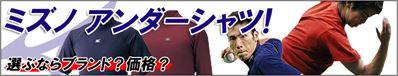 14-6-mizuno_under_choice_R