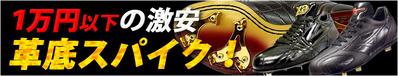 一万円以下革底スパイク