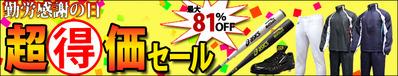 15-6-thx-sale