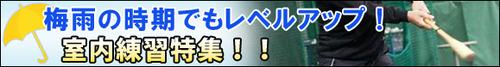 12-2-shitunai_dageki