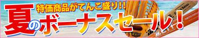14-2-natsubo