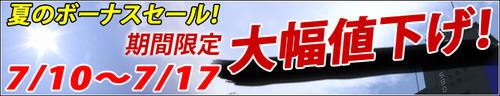 2012-natsubo-title