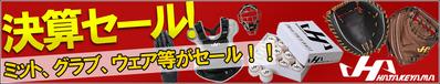 15-2-hatakeyama-sale