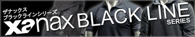 XANAX BLACK LINEシリーズ!
