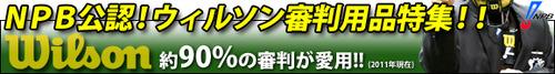 12-4-wilson-shinpan