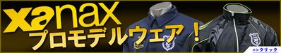 13-2-xanaxprowear