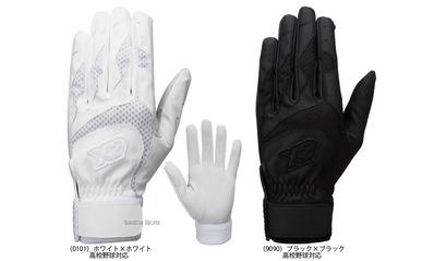 限定 バッティング 手袋 両手用 BBG-78