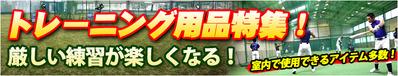 14-6-training_goods