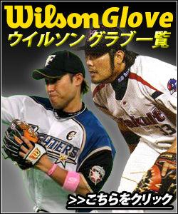 wilson-glove