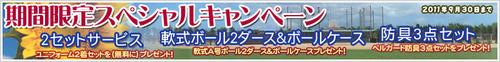 title-camp2011_02-05
