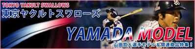 2014-yamada