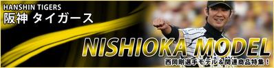 2014-nishioka