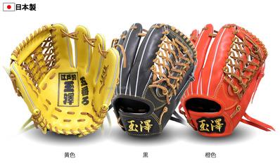 硬式グラブ 内野手用大型 カンタマ五番ろ