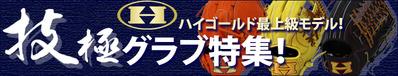 16-6-hig-wazakiwame