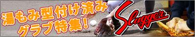 久保田スラッガー 湯もみ型付け グローブ