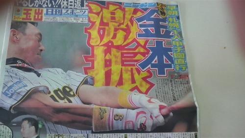 日刊スポーツ_金本選手