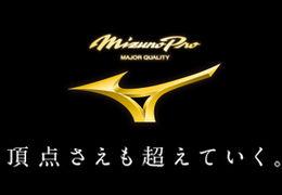 mizuno_p1