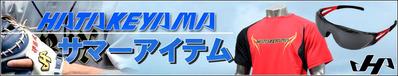 15-2-hatakeyama-summer