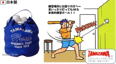 タマザワ トスバッティング練習ボール TB-50