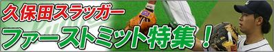 久保田スラッガー ファーストミット
