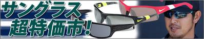 14-4-sunglassessale
