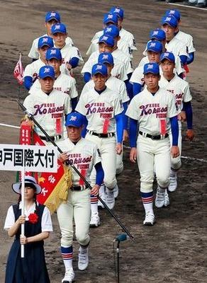 開会式 神戸国際大付属 SSK
