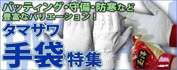 タマザワ 手袋特集!