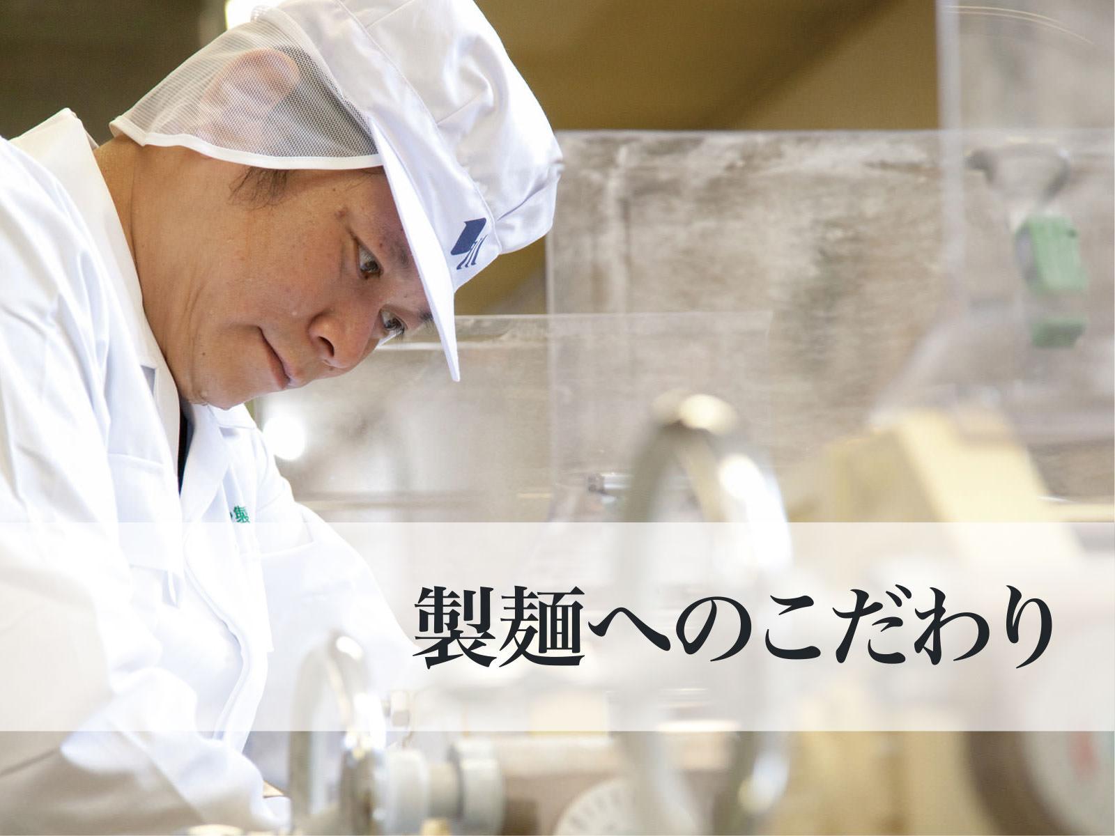 あなたのご期待にお応えするシクヤ製麺のこだわり