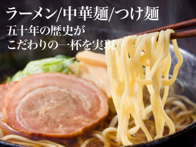 業務用生麺 ラーメン/中華麺/つけ麺 商品一覧