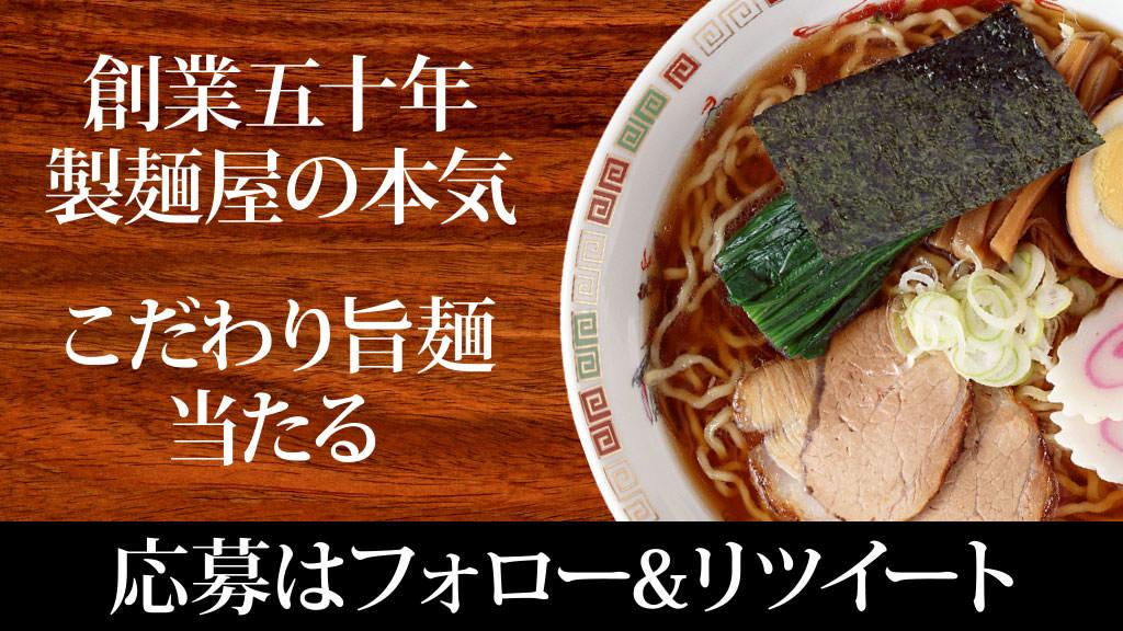 こだわり旨麺!醤油拉麺当たる!創業50年の製麺屋の本気!
