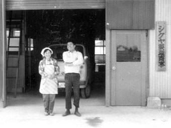 業務用 生麺製造50年 シクヤ製麺