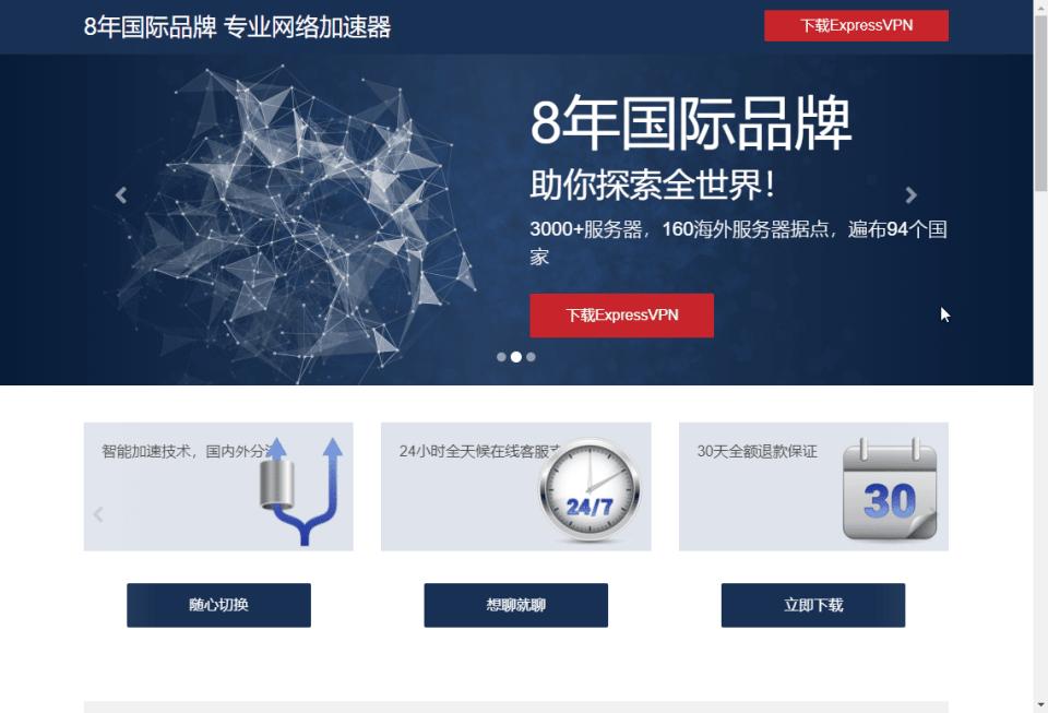 expressvpn官网镜像站