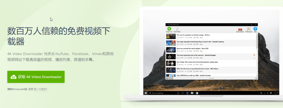 4K Download 下载Youtube