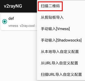 v2ray 安卓客户端2
