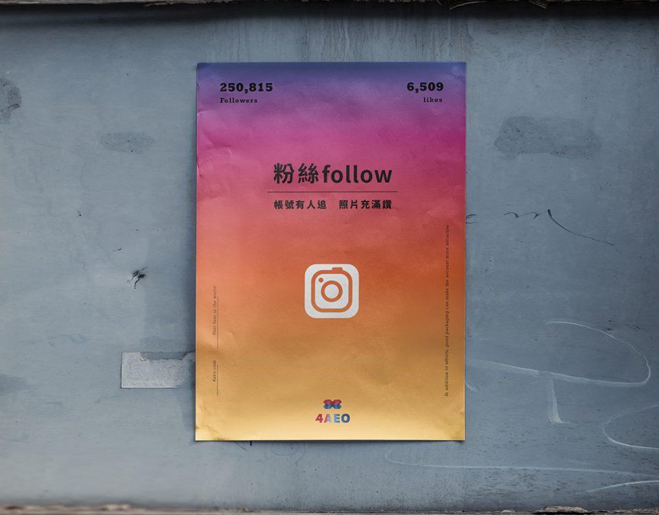 Instagram (IG)人氣提升 – 4AEO 事業傘。買粉絲,買追蹤,買五星評論衝店家評價