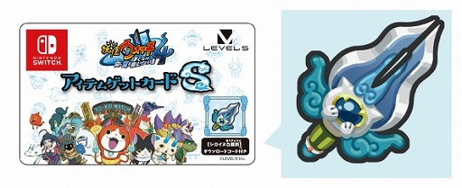 "Image (003) ""Yo-Kai Watch 4"", bonus information in early reservation is released"